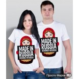 "Paired t-shirt ""Made in Russia (set of 2 shirts)"""