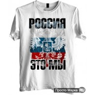 "T-shirt ""Russia is WE"""