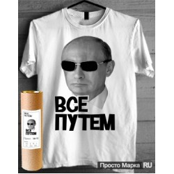 "T-shirt with Putin ""Everything is allright!"""