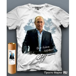 "T-shirt ""Putin - everything will be fine!"""