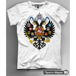 "T-shirt ""Russian Empire National Emblem"""