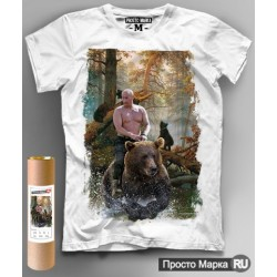 "T-shirt ""Putin on the bear (cone forest)"""