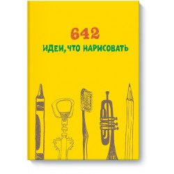 642 ideas of what to draw