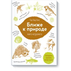 Close to nature the Book of a naturalist