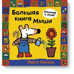 Big book Mouse
