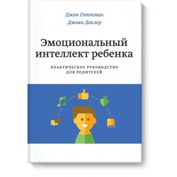 Emotional intelligence of the child a Practical guide for parents