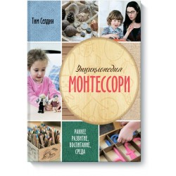 Encyclopedia Montessori Early development, education, environment