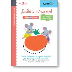 KUMON. First steps. Let's glue! Funny stories