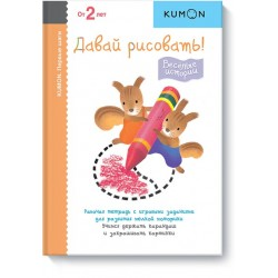 KUMON. First steps. Let's draw! Funny stories