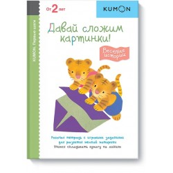 KUMON. First steps. Let's add pictures! Funny stories