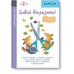 KUMON. First steps. Let's cut! Funny stories