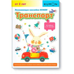 KUMON. Educational stickers KUMON. Transport