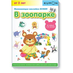 KUMON. Educational stickers KUMON. At the zoo