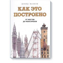As it is built From bridges to skyscrapers. The illustrated encyclopedia