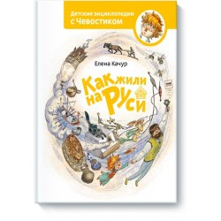 As they lived in Russia Children's encyclopedia with the Best