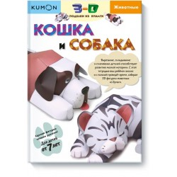 Kumon. 3D paper crafts. Cat and dog