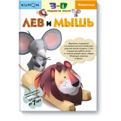 Kumon. 3D paper crafts. The lion and the mouse