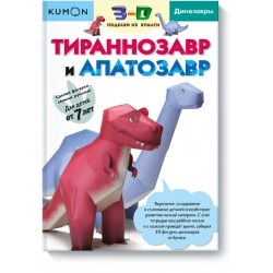 Kumon. 3D paper crafts. Tyrannosaurus and Apatosaurus?