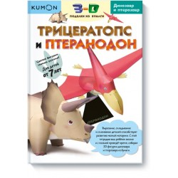 Kumon. 3D paper crafts. Triceratops and Pteranodon?
