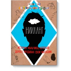 Niilang: the story of a boy who dearly sold their imagination Issue 1. The mirror of pure truth