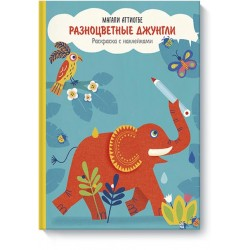 Colorful jungle Coloring book with stickers