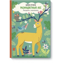 Colorful forest Coloring book with stickers