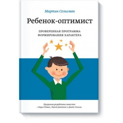 Child-optimist Proven program of character formation