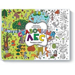Fairy forest Coloring poster