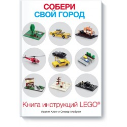 Build your city a Book of LEGO®instructions