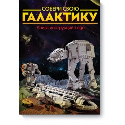 Get your galaxy instructions Book Lego