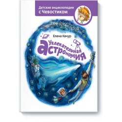 Exciting Children's astronomy encyclopedia with School