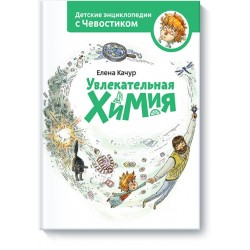 Fascinating chemistry Children's encyclopedia with the Best