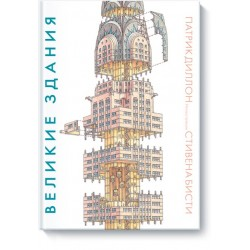 Great buildings of the World architecture in the context of: from the Egyptian pyramids to the Pompidou Centre