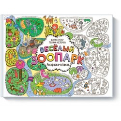 Funny zoo Coloring book-poster