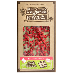 Peppermint White Chocolate and Strawberry 100 g Siberian Treasure